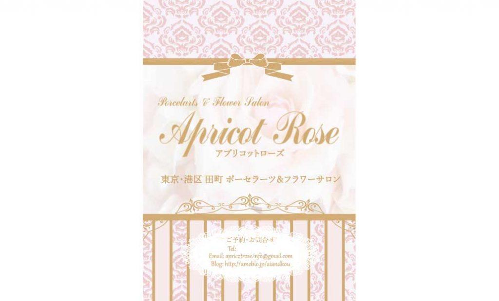 ポーセラーツ&フラワーサロンApricot Rose様