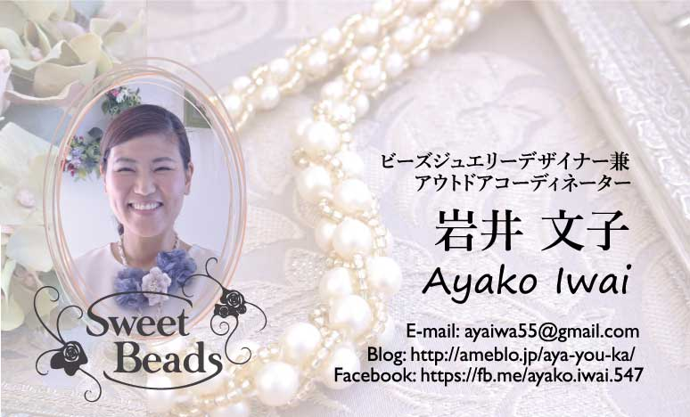 Sweet Beads岩井様