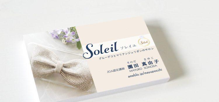 【名刺デザイン】グルーデコとマリアンジュリボンのサロン Soleil ソレイユ様