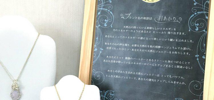 【ショップ看板】天然石ワイヤージュエリー Chiaro Luna様