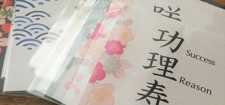 Kanji Name Cardオーダー品発送完了と嬉しいご連絡