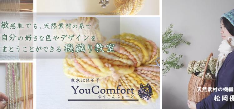 【アメブロヘッダーデザイン】東京北区王子 機織り教室 YouComfort 松岡優子さま