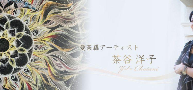 【アメブロヘッダーデザイン】曼荼羅アーティスト 茶谷洋子さま