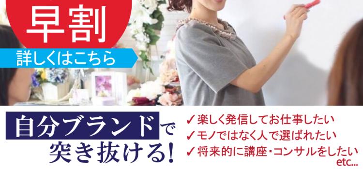 【バナーデザイン】コンサルタント 香川綾子さま
