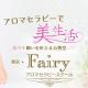 【アメブロヘッダーデザイン】アロマスクール Fairyフェアリーさま