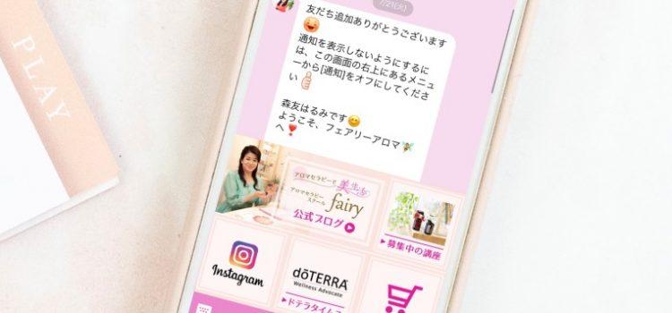 【LINE公式リッチメニューデザイン】アロマスクール Fairyフェアリーさま