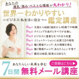 六行易学鑑定士みやび様 メルマガ登録募集バナーデザイン