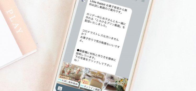 【LINE公式リッチメニューデザイン】メルボルンのお菓子教室 Little Rabbitさま