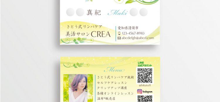 【お名刺デザイン】さとう式リンパケア 美活サロン CREA さま