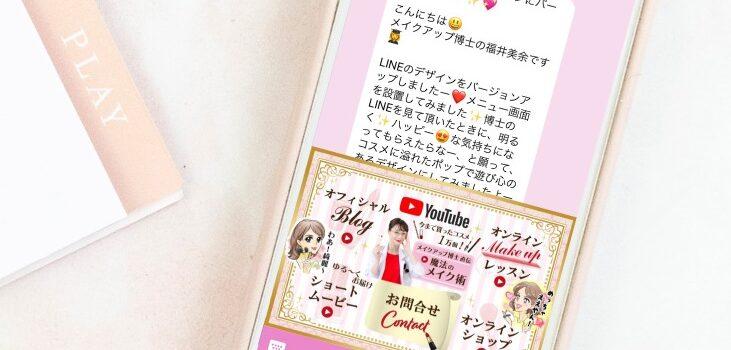 【LINE公式アカウント リッチメニューデザイン】メイクアップ博士 福井美余さま