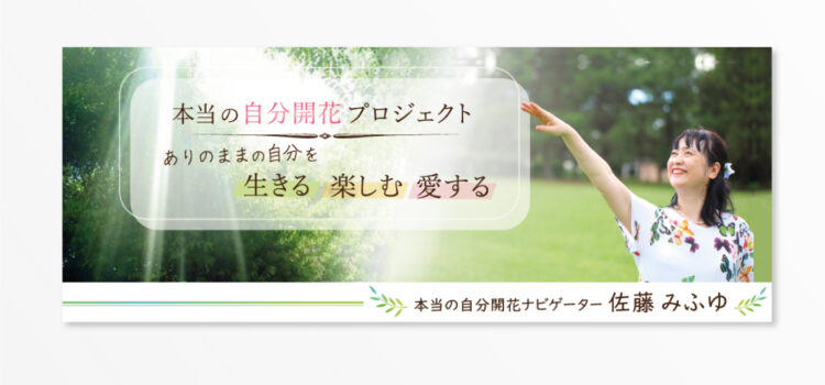 【アメブロヘッダーデザイン】本当の自分開花ナビゲーター 佐藤みふゆ様