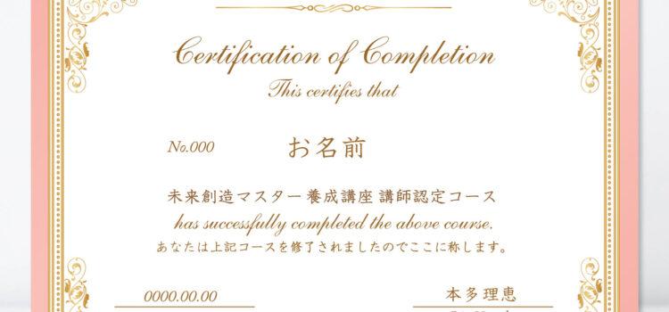 【ディプロマデザイン】コーチ・コンサルタント・講師 本多理恵さま