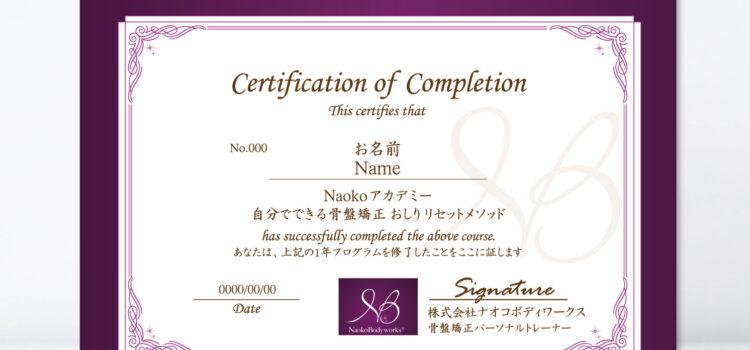 【ディプロマデザイン】ナオコボディーワークス代表/骨盤矯正パーソナルトレーナー 中村奈緒子さま