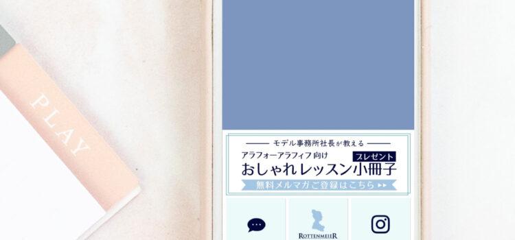 【LINE公式アカウント リッチメニューデザイン】モデル事務所ロッテンマイヤー代表 佐藤薫さま