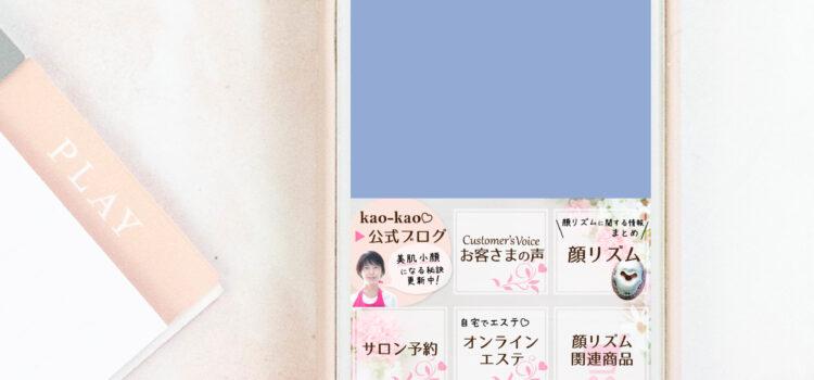 【LINE公式アカウント リッチメニューデザイン】綺麗になるなら顔リズム kao-kaoサロン幕張 やまうちひとみさま