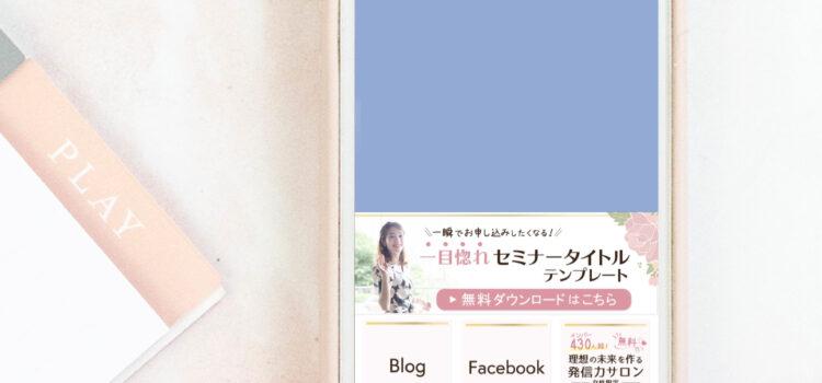 【LINE公式アカウント リッチメニュー】SNS発信美人塾主宰 香山綾子さま